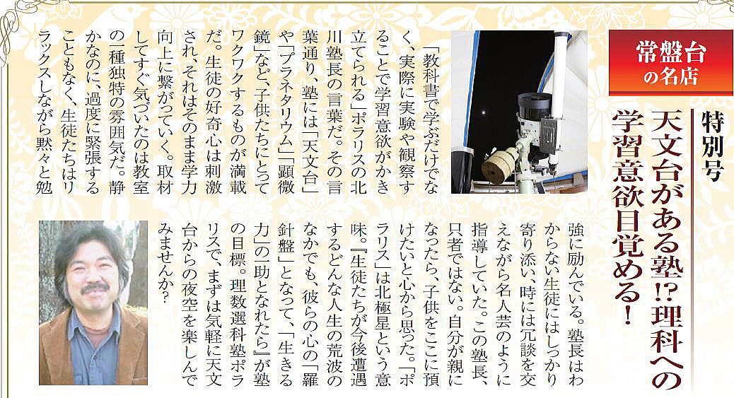 chikisinbunkiji1