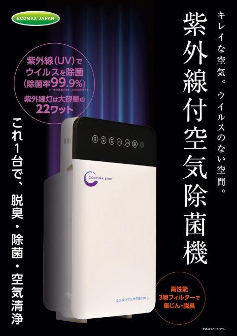 紫外線除菌機